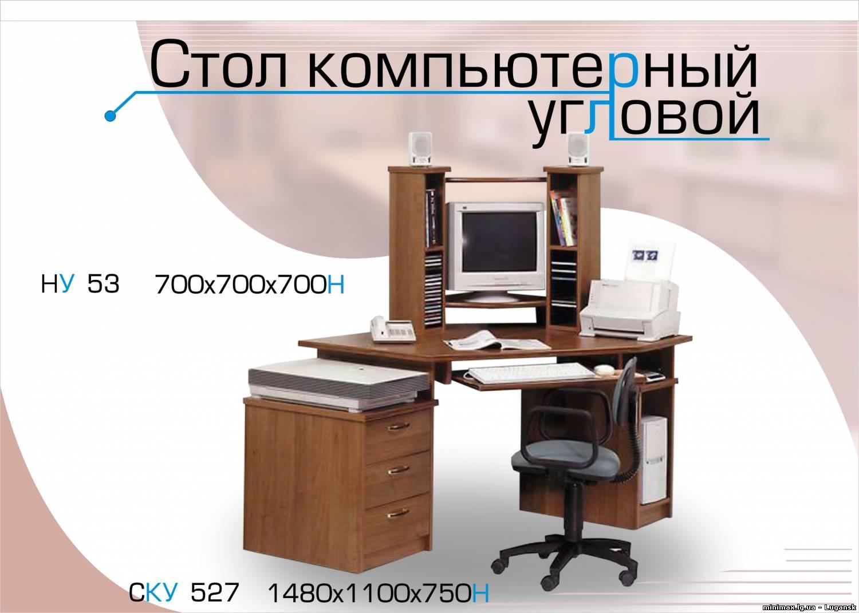 Компьютерные столы (угловые) - фотогалерея - минимакс - шкаф.